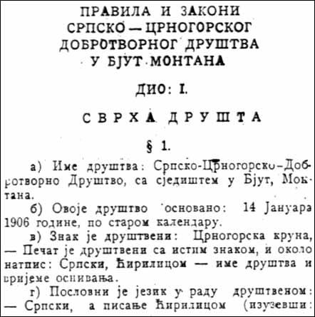 Serb-Montenegrin Charitable Society